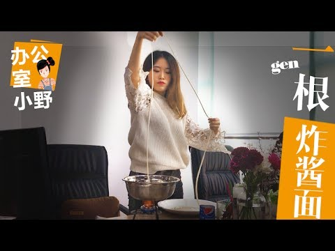 E08 How to make a bowl of  bean sauce noodles with just ONE noodle in office? A super noodle.