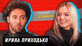 Ирина Приходько. Интервью с комиком