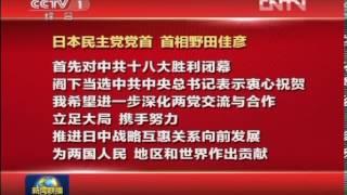 新闻联播2012-11-16 一些国家领导人热烈祝贺习近平当选中共总书记