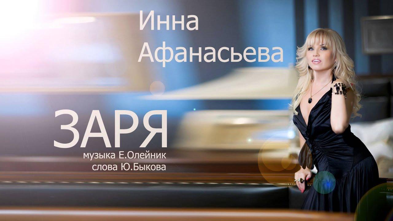 фото инна афанасьева