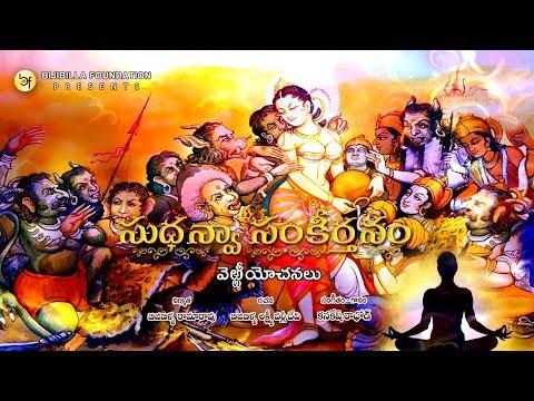 Verri Yochanalu - Kanakesh Rathod