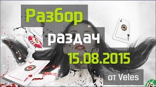 Покер раздачи №53.  Как играть против нитов. Школа покера Smart-poker.ru(, 2015-08-15T00:12:41.000Z)