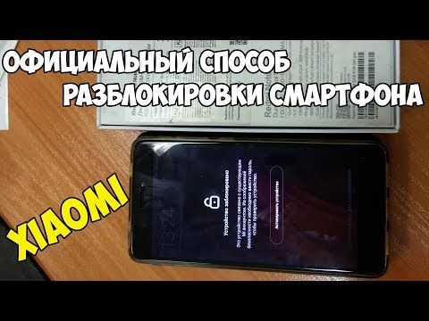 Как активировать телефон xiaomi