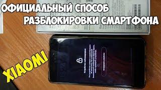 🔓Самый правильный способ разблокировки Xiaomi с забытым паролем от Mi аккаунта.
