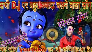 Kanha Kaate matna Chutki Meri fut Jayegi Matki Janmashtami special song sanjay