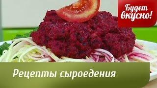 Будет вкусно! 11/08/2014 Рецепты сыроедения. GuberniaTV