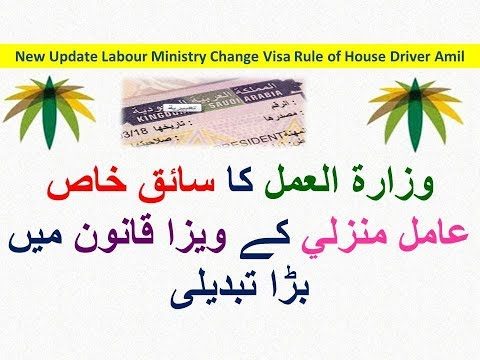New Update Labour Ministry Change Visa Rule of Domestic Worker Saudi House Driver Amil manzali Mazra