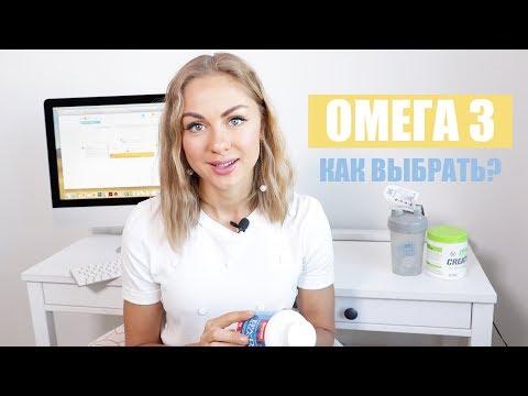 Как выбрать витамины омега 3