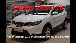 Nissan Qashqai 2018 2.0 (144 л.с.) 2WD CVT QE Яндекс.Авто - видеообзор