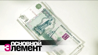 Психология денег  Основной элемент