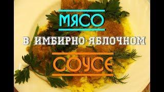 Мясо в имбирно-яблочном соусе Katerina Volna