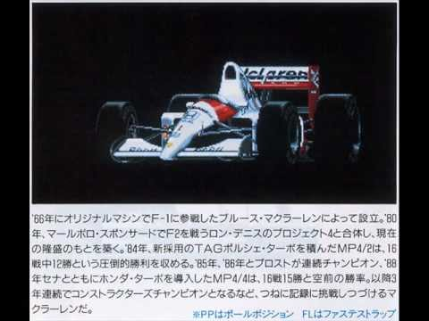 F-1 Grand Prix 【SFC】 1991年のF1世界選手権 ★ 1991 Formula One season _ BGM - OST - VGM - SNES - VIDEO SYSTEM