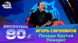 Игорь Саруханов - Позади Крутой Поворот (Дискотека 80-х 2014, Авторадио)