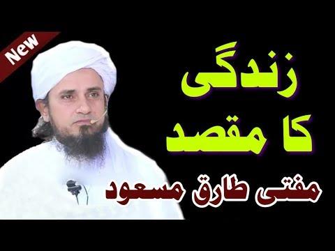 [23 Feb, 2018] Latest Juma Bayan By Mufti Tariq Masood @ Masjid-e-Alfalahiya
