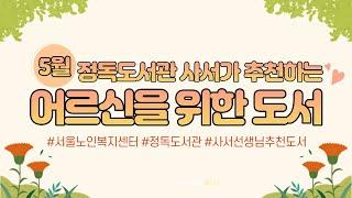 [탑골TV][교양] 5월 어르신을 위한 사서의 추천도서