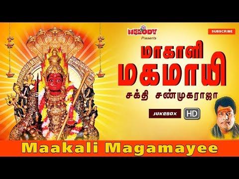 Maakali Magamayee | Amman Songs | Tamil Devotional Songs | Sakthi Sanmugaraja | Jukebox