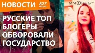 Русские ТОП блогеры обворовали государство. Новости