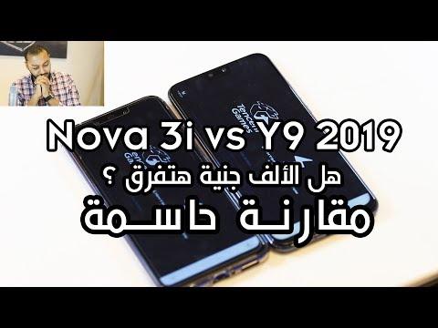 Y9 2019 Vs Nova 3i | المقارنة الحاسمة هل الفرق يستحق ؟