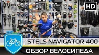 Велосипед Stels Navigator 400 v 2016 ОБЗОР(Подростковый велосипед Stels Navigator 400 24 v 2016 подробнее https://goo.gl/JQmwgK Какие особенности данной модели, характерис..., 2016-02-20T09:53:12.000Z)