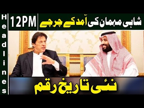 Historic Day For Pakistan | News Headlines | 12:00 PM | 17 Feb 2019 | Neo News