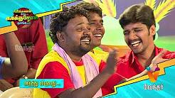 Serikalam Neega Kalakurom Naanga | Pongal Special Program | Segment 2