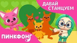 Семьи животных | Давай станцуем | Песни про животных | Пинкфонг песни для детей