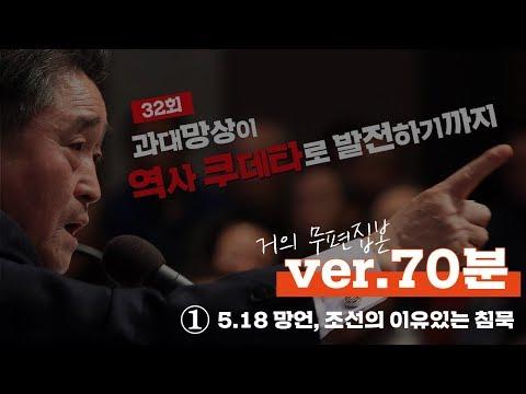 [32회] 거의 무편집본 : ① 5.18 망언, 조선의 이유있는 침묵