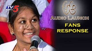 fans-response-at-a-aa-audio-launch-nithin-samantha-trivikram-pawan-kalyan-tv5-news