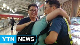 돈 가방 분실 외국인 근로자, 경찰 도움으로 돈 찾고 펑펑 울어 / YTN