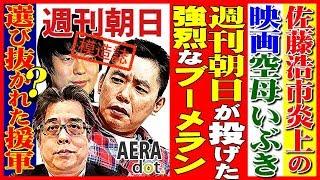 週刊朝日が実写映画版「空母いぶき」の話題にコメント:太田ヒカルさん、小林よしのりさんのコメント