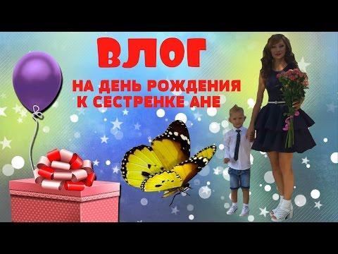 День Рождения Анютки. Собираемся, пакуем подарки, покупаем цветы. Дарим живую бабочку.