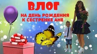 День Рождения Анютки. Собираемся, пакуем подарки, покупаем цветы. Дарим живую бабочку.(День Рождения Анютки. Собираемся, пакуем подарки, покупаем цветы. Дарим живую бабочку. По вопросам размещен..., 2016-09-13T03:00:00.000Z)