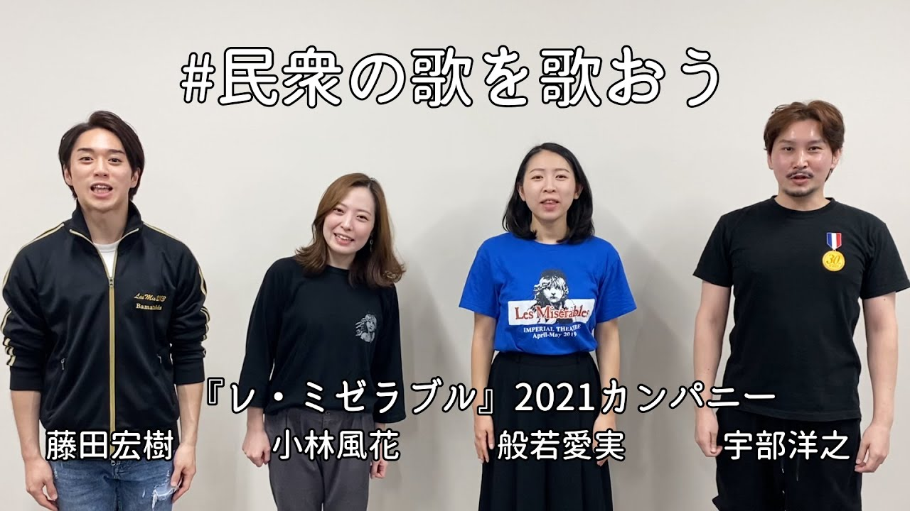 ミゼラブル 2020 レ