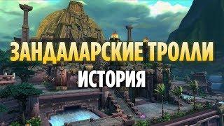 ИСТОРИЯ ЗАНДАЛАРСКИХ ТРОЛЛЕЙ [WORLD OF WARCRAFT]