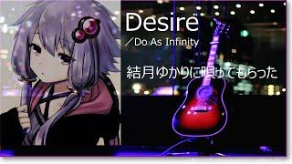 「Desire」を唄う伴 都美子(Do As Infinity)の美声がすばらしので、結月ゆかりにも唄ってもらった thumbnail