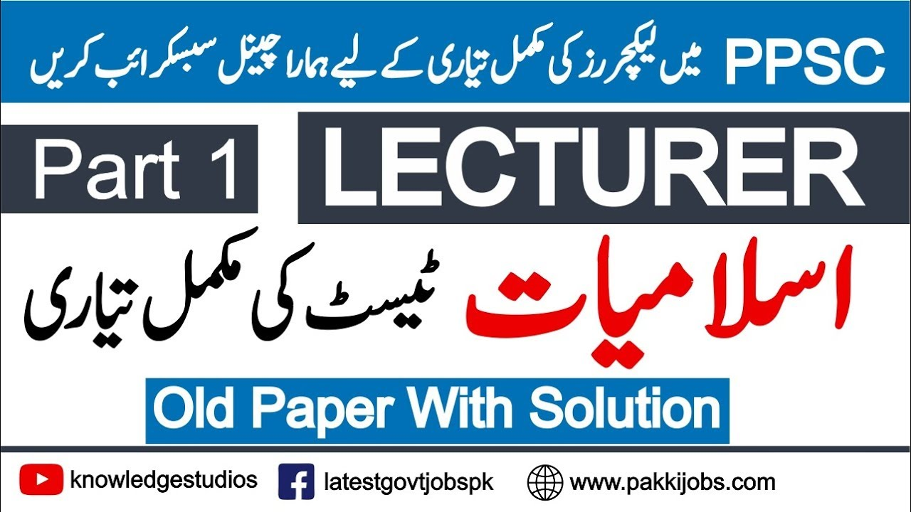 PPSC Lectruer BS 17 Islamiat Old Paper 2015 with Solution | Jobs Test  Preparation Part 1