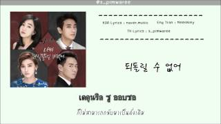 [Karaoke Thaisub] I Hoped It Was A Lie - Navi (OST.Mask Part.5)