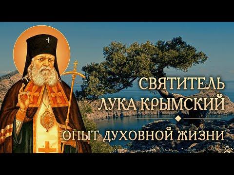 Встреча четырнадцатая. Опыт духовной жизни святителя Луки Крымского