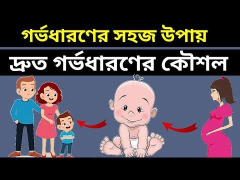 গর্ভধারণের সহজ উপায় । দ্রুত গর্ভধারণের কৌশল । Pregnancy Tips। Bangla Health Tips