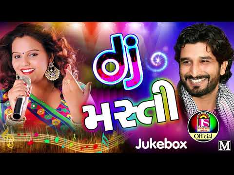 Gaman Santhal , Kajal Maheriya || Dj Masti || New Song 2017