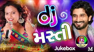 Gaman Santhal , Kajal Maheriya    Dj Masti    New Song 2017