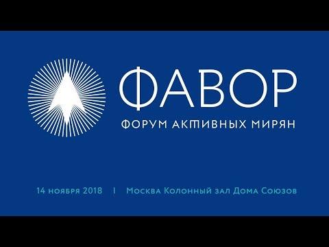 Смотреть фото Форум Фавор | Москва | 2018 новости россия москва