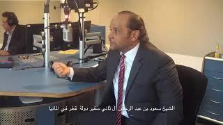 شاهد .. سفير قطر في ألمانيا يحذر من مخاطر حصار الدوحة