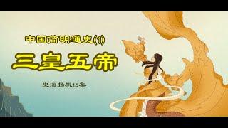 更新版:中國簡明通史(1)三皇五帝 (史海揚帆第14集20190712)天亮時分