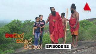 මඩොල් කැලේ වීරයෝ | Madol Kele Weerayo | Episode - 82 | Sirasa TV Thumbnail