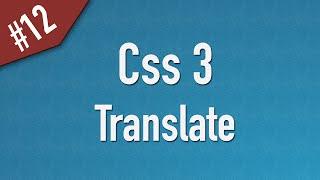 Learn Css3 in Arabic #12 - 2D Transform - Translate