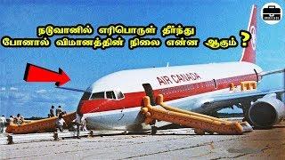 நடுவானில் எரிபொருள் காலியான விமானம் | Airplane Ran Out of Fuel at 41,000 Ft. What Happened Next?
