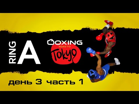 Бокс | Лицензионный турнир к Олимпийским играм Токио 2020 RING A1 DAY3