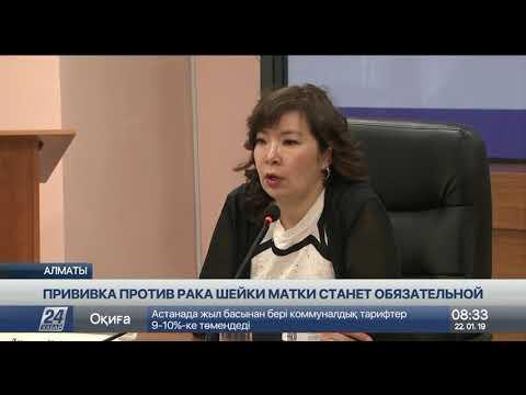 Прививка против рака шейки матки станет обязательной в Казахстане