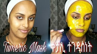 Tumeric Skin Mask & Skin Care Routine ( Eritrean Tirgrinya Talk Over )